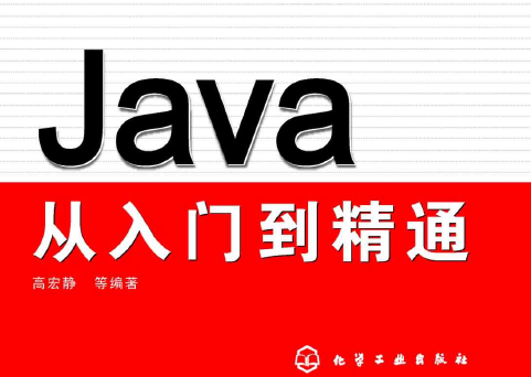 Java从入门到精通.png